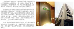 1757 - クレアホールディングス(株) 上海会社の入り口(内)ロゴ  HP上のそれとはデザインが若干異なります 。  出処: 中国会社のHP