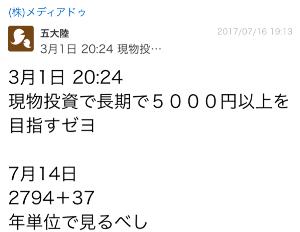 3678 - (株)メディアドゥ > ストップ高おめでとうワン  オメデトウゴザイマース㊗️😙