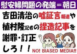 世界標準ではない過半数による憲法改正 朝日新聞が認める「強制連行は無かった」【昭和34年7月13日朝日新聞】     大半、自由意志で居住
