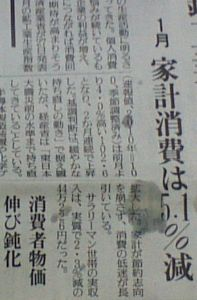 日本に消費税率15%を提示IMF 【1】デフレはしっかり根が張ってるよなぁ