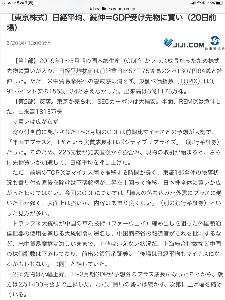 6502 - (株)東芝 時事通信社 12:00 発信 2部 東芝反落と報道だ!