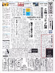 6502 - (株)東芝 1面だあああ