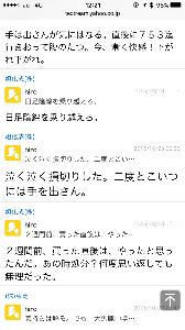 6502 - (株)東芝 桃太郎ヒロハル  泣く泣く損切り
