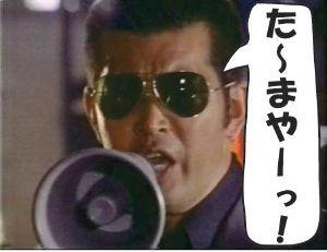 6838 - (株)多摩川ホールディングス 久々に、、、
