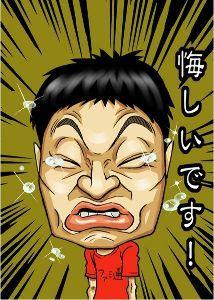 6838 - (株)多摩川ホールディングス 損切りしたらあがるいっつも!!!