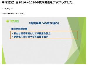6838 - (株)多摩川ホールディングス 中期経営計画   水素事業 準備室設立♫