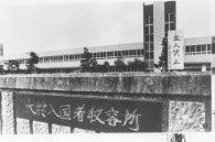 維新の会 壊滅か! これこそ世界遺産!!     日韓現代史の語り部にして目撃者、今に残る歴史の証言者、長崎県大村収容所