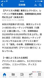 8035 - 東京エレクトロン(株) 目標株価33000円から50000円強気買い1に‼️