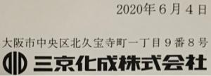 8138 - 三京化成(株) 減配はヤダよ!