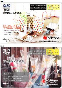 7482 - (株)シモジマ 1000円クオカード到着。 単なるKids Smileぢゃなくて、会社の内容がよくわかる良い図柄だと