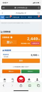 2372 - (株)アイロムグループ 理論株価が3100円に下がってる、、、