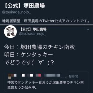 3175 - (株)エー・ピーカンパニー 〝地鶏一筋〟改め、自称〝地鶏居酒屋・塚田農場のTwitter公式アカウント〟について思うこと。  そ