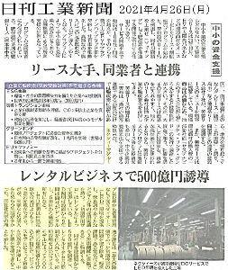 4346 - (株)ネクシィーズグループ 近藤社長のFacebookより ↓ 日刊工業新聞にネクシィーズ・ゼロの記事が、 中小企業の