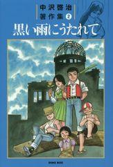 安倍の暴走 [ハンギョレ21][レッド企画】代表的な反核平和漫画「はだしのゲン」  を描いた中沢啓治の初期短編の