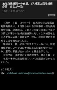 9031 - 西日本鉄道(株) 3次補正予算で地域交通機関に支援キター