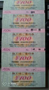 7512 - イオン北海道(株) これが良いですね。