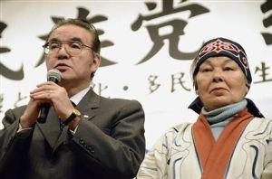 人権救済法案(言論弾圧法案) 「アイヌ民族党」は在日朝鮮人の政治政党か!?       日本人だけではなく、アイヌにまで偽装する朝