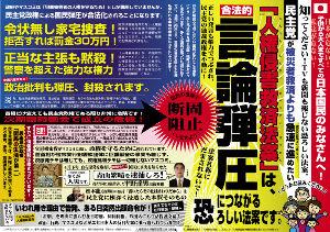 人権救済法案(言論弾圧法案) 日本人への言論弾圧が、共産党や北朝鮮系の民主党から進んでいます。  (北朝鮮・朝鮮総連。しばき隊、朝