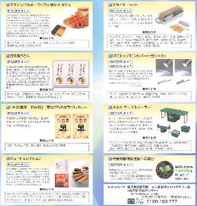 2773 - (株)ミューチュアル 【 優待 案内到着 】 (100株 1年以上継続保有) 選べる優待品 -。