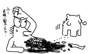 4657 - (株)環境管理センター 死んだふり~♪(笑)