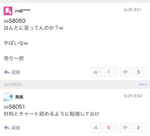 8914 - エリアリンク(株) こいつ下手www