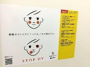 福祉の仕事だ全員集合。 今月は児童虐待防止月間であると同時に DV防止の啓発も各地で行われていますね 福岡の啓発ポスターがと