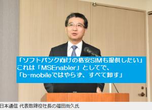 9424 - 日本通信(株) ソフトバンクSIMはb-mobileブランドでは出ないようですね 期待している人には悲報でしょうか
