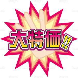 9424 - 日本通信(株) 【日本通信株  ただ今大バーゲン中】  きっと気づく日が来るだろう  今日の株価は明日の安値
