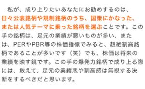 9424 - 日本通信(株) 今日ガラなかった理由を、よーく考えよう🎶 お金は大事だよ〜♬  随分前にも言った美人投票の話を、他で