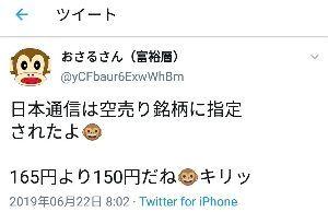 9424 - 日本通信(株) おさるはんは無事かぁ?! 明日泣く泣く買い戻しかな🙊