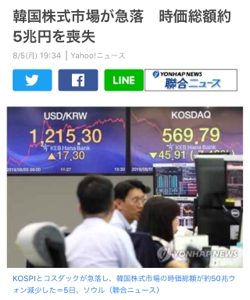 9424 - 日本通信(株) まぁ、文在寅を大統領に選んだ  韓国国民たち、全員の責任だね…