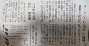 9424 - 日本通信(株) 5Gに関する新聞記事です。