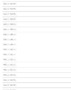 9424 - 日本通信(株) 消えろ、荒らし、うざい。