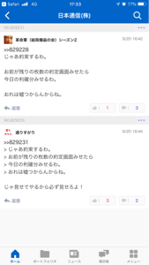 9424 - 日本通信(株) おれも見すから見せろよいうてるの誰? 老害は自分で書いた事も理解できやんのか?  いつもあんだけ威勢