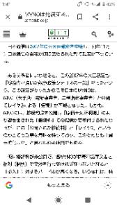 9424 - 日本通信(株) 今回も認めて貰えたらいいのになぁ