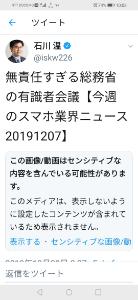 9424 - 日本通信(株) あれれ