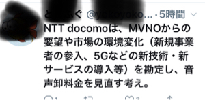 9424 - 日本通信(株) 日本通信にとって追い風間違いなし。 と言うか分かりきってたことw