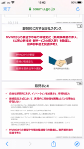 9424 - 日本通信(株) 総務省ホームページから総務省と各キャリアとのヒアリング内容の中からNTTドコモからの説明内容から抜粋