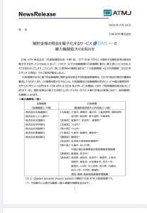 9424 - 日本通信(株)  NewsRelease  各位 2020 年 2 月 14 日 日本 ATM 株式会社 預貯金等の