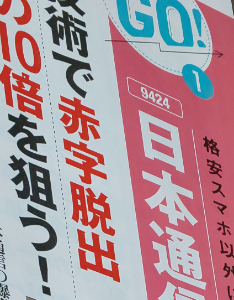9424 - 日本通信(株) ダイヤモンドザイ今月号😃  FPOSの期待度が凄い❗️