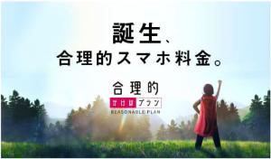 9424 - 日本通信(株) 2018年の菅要請からこの2年間 、どの企業もそれに応えることができなかった。  ドコモのギガライト