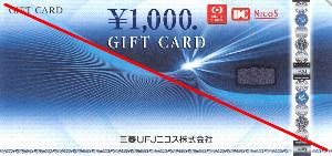 3640 - (株)電算 【 株主優待 到着 】 100株 三菱UFJニコスギフトカード4,000円分 -。