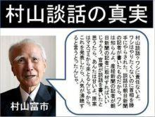 原爆投下は人類に対する兆戦。  そんな村山内閣の時代に「阪神淡路大震災」が発生します。当時の兵庫 県知事は貝原俊民。貝原は去年、交