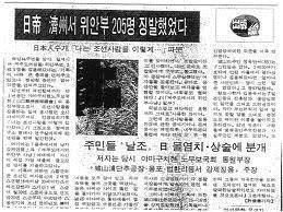 原爆投下は人類に対する兆戦。  韓国メディアが断言!     「慰安婦連行なんて馬鹿げた話だ!     でたらめだ!当時そんな事実