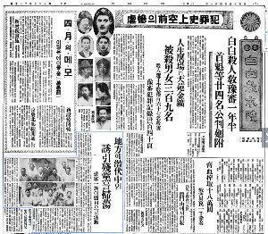 原爆投下は人類に対する兆戦。 大日本帝国全土を震撼させた!!!              オウム真理教の原点はここにあった!!!
