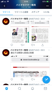 4563 - アンジェス(株) 週刊東洋経済