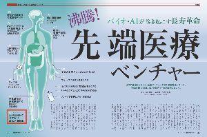 4563 - アンジェス(株) 本日発売の東洋経済に、日本初の遺伝子治療薬の開発&承認に成功したアンジェスの事や、創薬バイオへの投資