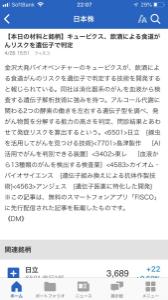 4563 - アンジェス(株) 4583 カイオム!  4563 アンジェス!  NEWSおめでとう!🐵🌠