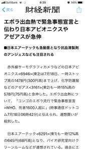 4563 - アンジェス(株) 期待感じわる