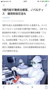 4563 - アンジェス(株) コラテジェンも3000万円でいいんじゃないですか?